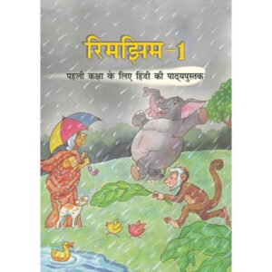 NCERT Books for Class 1 Hindi Rimjhim
