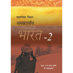NCERT Books for Class 10 Contemporary India in Hindi Medium
