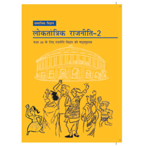 NCERT Books for Class 10 Political Science in Hindi Medium