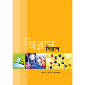 NCERT Books for Class 10 Science in Hindi Medium
