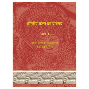 NCERT Books for Class 11 An Introduction to Fine Art in Hindi Medium