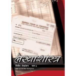 NCERT Books for Class 11 Financial Accounting - Part 1 in Hindi Medium