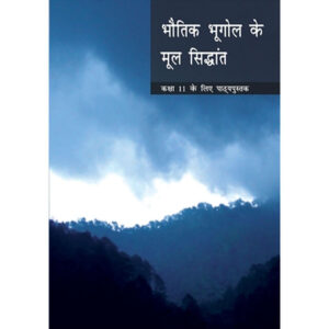NCERT Books for Class 11 Fundamental of Physical Geography in Hindi Medium