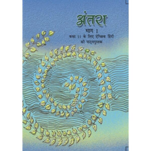 NCERT Books for Class 11 Hindi Antra