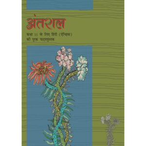 NCERT Books for Class 11 Hindi Antral