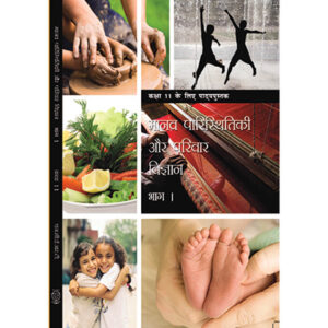 NCERT Books for Class 11 Human Ecology and Family Sciences - Part 1 in Hindi Medium