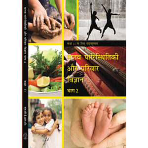 NCERT Books for Class 11 Human Ecology and Family Sciences - Part 2 in Hindi Medium