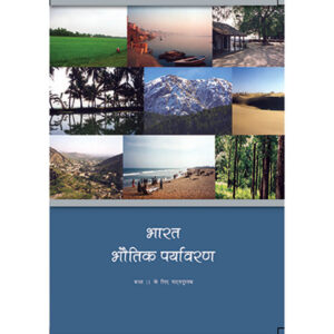 NCERT Books for Class 11 India Physical Environment Geography in Hindi Medium