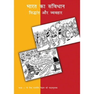 NCERT Books for Class 11 Indian Constitution at Work in Hindi Medium