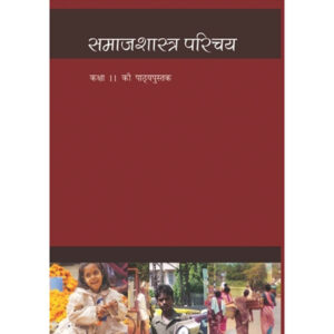 NCERT Books for Class 11 Introducing Sociology in Hindi Medium