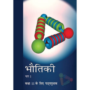 NCERT Books for Class 11 Physics - Part 1 in Hindi
