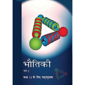 NCERT Books for Class 11 Physics - Part 2 in Hindi