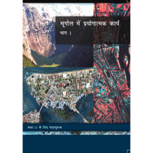 NCERT Books for Class 11 Practical Work in Geography in Hindi Medium
