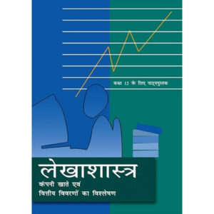 NCERT Books for Class 12 Accountacny - Part 2 in Hindi Medium