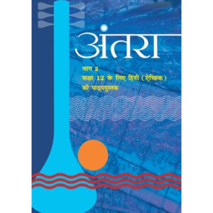 NCERT Books for Class 12 Hindi Antra