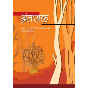 NCERT Books for Class 12 Hindi Antral