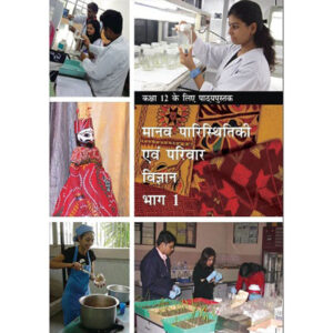NCERT Books for Class 12 Human Ecology and Family Sciences - Part 1 in Hindi Medium