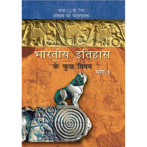 NCERT Books for Class 12 Indian History - Part 1 in Hindi Medium