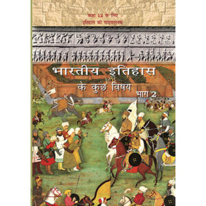 NCERT Books for Class 12 Indian History - Part 2 in Hindi Medium