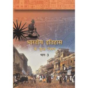 NCERT Books for Class 12 Indian History - Part 3 in Hindi Medium