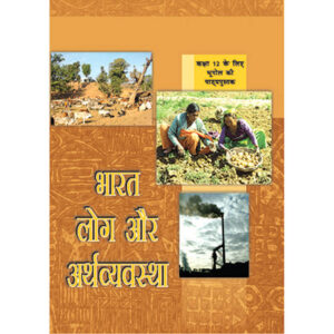 NCERT Books for Class 12 Indian People and Economy in Hindi Medium