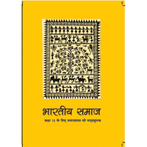 NCERT Books for Class 12 Indian Society in Hindi Medium