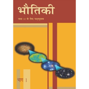 NCERT Books for Class 12 Physics - Part 1 in Hindi