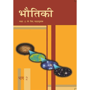 NCERT Books for Class 12 Physics - Part 2 in Hindi