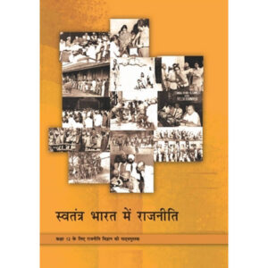 NCERT Books for Class 12 Politics in India since Independence in Hindi Medium