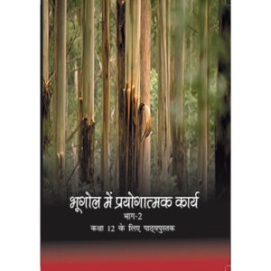 NCERT Books for Class 12 Practical Work in Geography in Hindi Medium