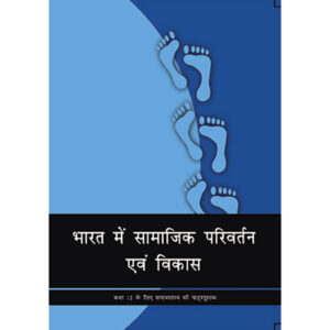 NCERT Books for Class 12 Social Change and Development in India in Hindi Medium