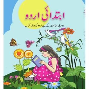NCERT Books for Class 2 Urdu