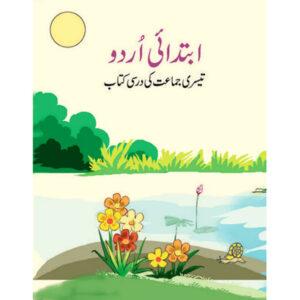 NCERT Books for Class 3 Urdu