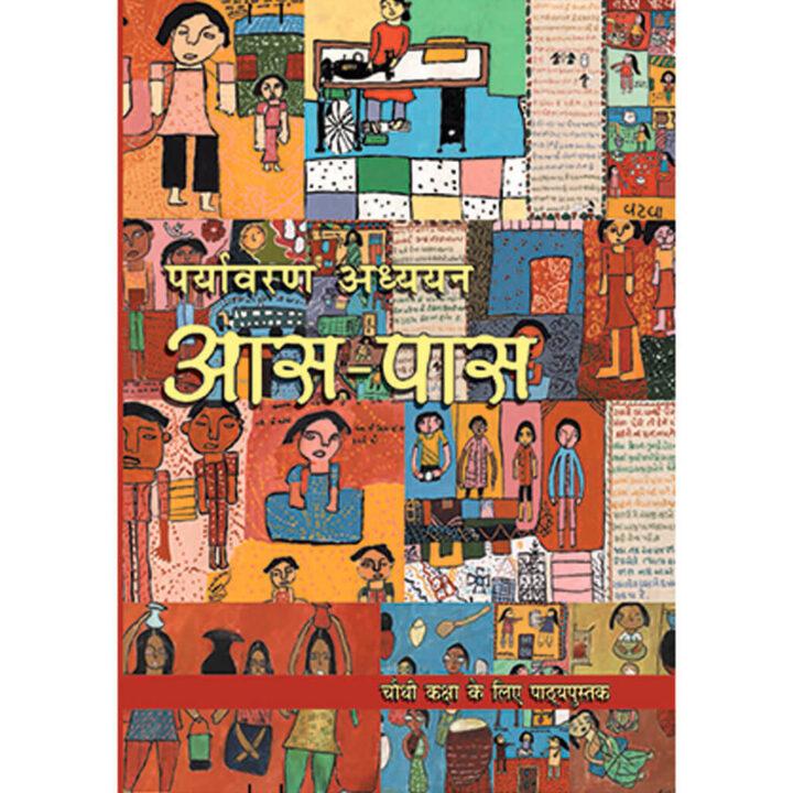 NCERT Books for Class 4 EVS in Hindi Medium