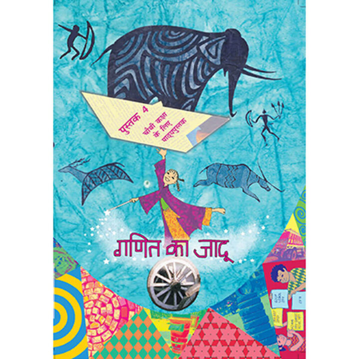 NCERT Books for Class 4 Maths in Hindi Medium
