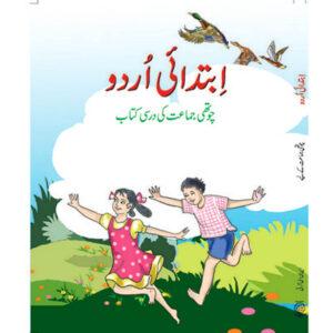NCERT Books for Class 4 Urdu
