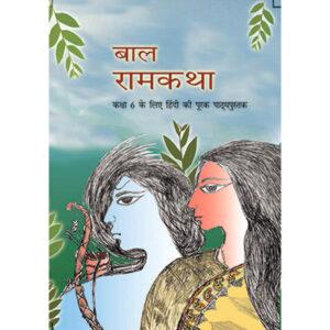 NCERT Books for Class 6 Hindi Bal Ramkatha
