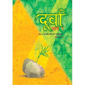 NCERT Books for Class 6 Hindi Durva