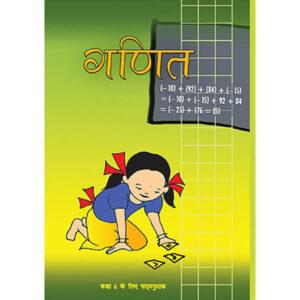 NCERT Books for Class 6 Maths in Hindi Medium