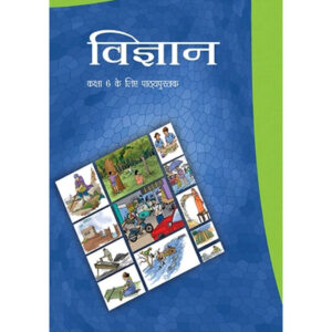 NCERT Books for Class 6 Science in Hindi Medium