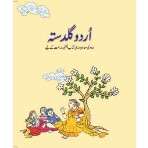 NCERT Books for Class 6 Urdu Guldasta