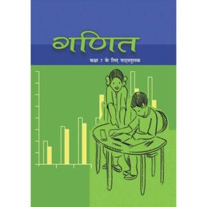 NCERT Books for Class 7 Maths in Hindi Medium