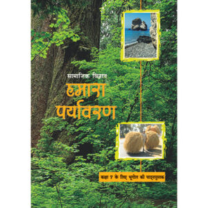 NCERT Books for Class 7 Our Environment in Hindi Medium