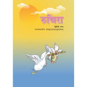 NCERT Books for Class 7 Sanskrit Ruchira