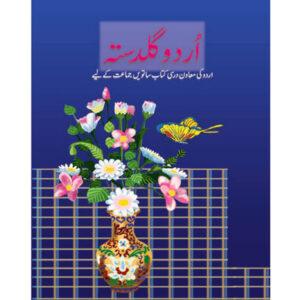 NCERT Books for Class 7 Urdu Guldasta