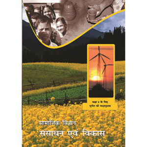 NCERT Books for Class 8 Geography in Hindi Medium