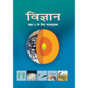 NCERT Books for Class 8 Science in Hindi Medium