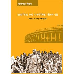 NCERT Books for Class 8 Social Science Civics in Hindi Medium