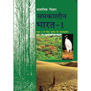NCERT Books for Class 9 Contemporary India in Hindi Medium