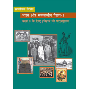 NCERT Books for Class 9 India and Contemporary World in Hindi Medium